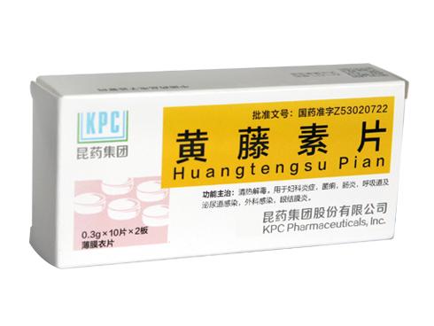 黄藤素片/注射液